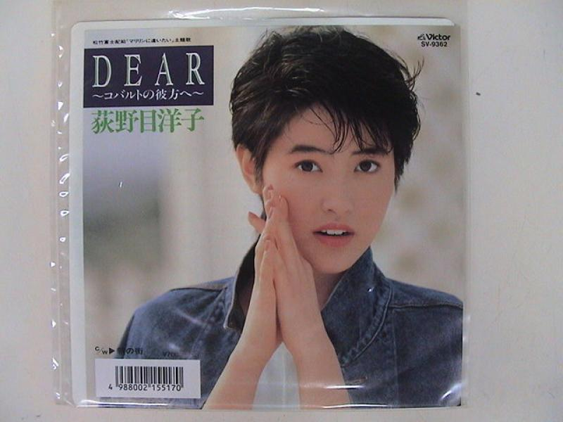 """荻野目洋子/DEAR~コバルトの彼方~の7インチレコード通販・販売ならサウンドファインダー"""""""