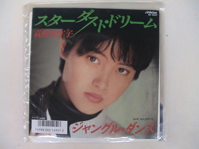 """荻野目洋子/スターダスト・ドリームの7インチレコード通販・販売ならサウンドファインダー"""""""
