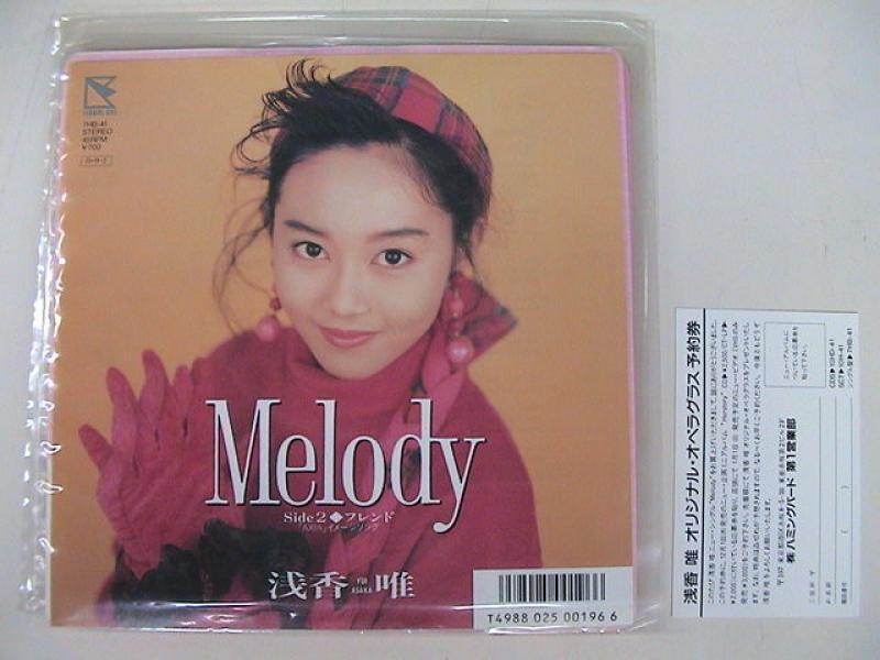 """浅香唯/「Melody」(メロディー)の7インチレコード通販・販売ならサウンドファインダー"""""""