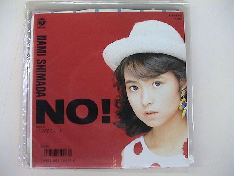 """島田奈美/NO!の7インチレコード通販・販売ならサウンドファインダー"""""""