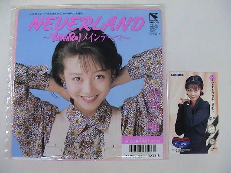 浅香唯/Neverland~Yawara!