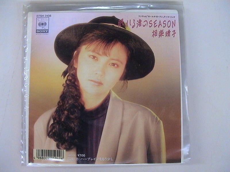 """相楽晴子/眠れる渚のSEASONの7インチレコード通販・販売ならサウンドファインダー"""""""