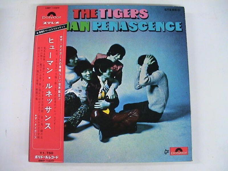 """ザ・タイガース/ヒューマン・ルネッサンスのLPレコード通販・販売ならサウンドファインダー"""""""