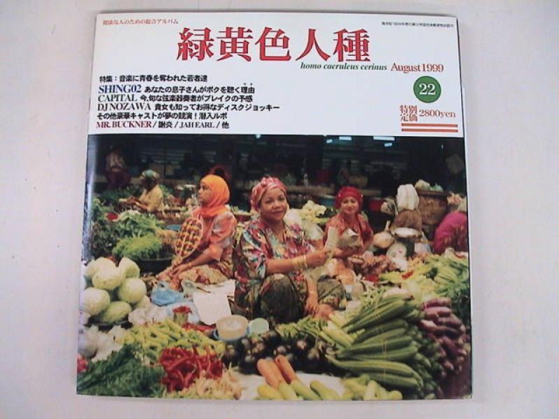 Shing02/緑黄色人種