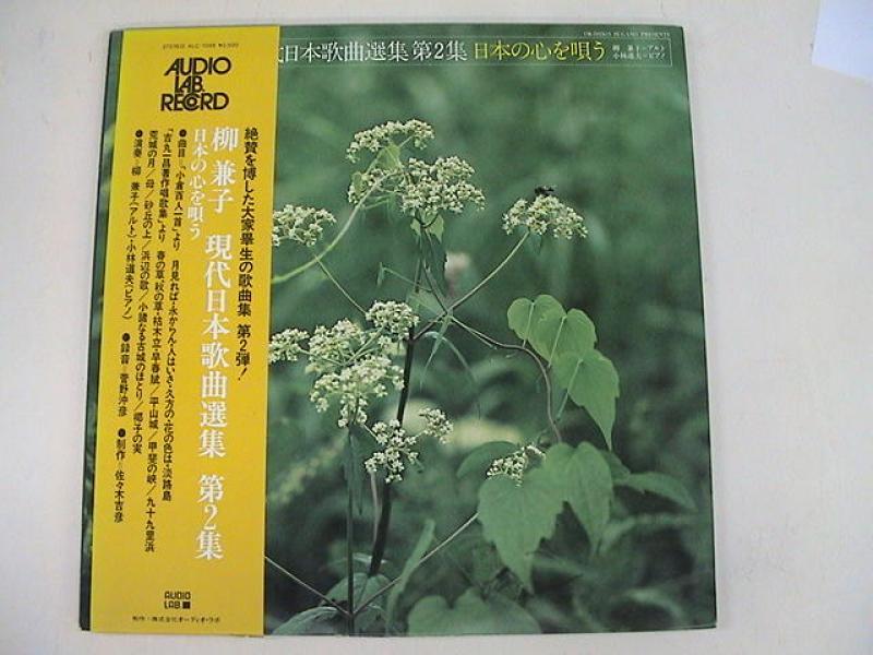 柳兼子/現代日本歌曲選集