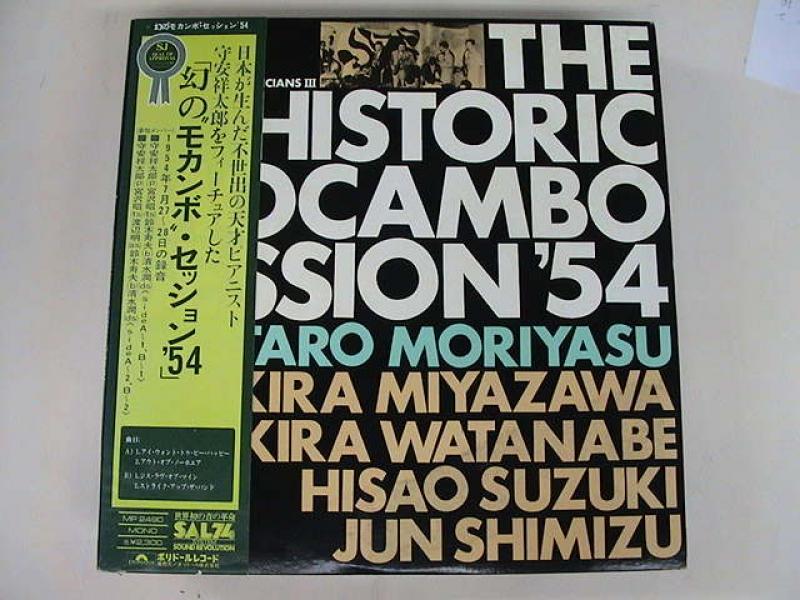 """守安祥太郎/幻の""""モカンボ""""・セッション'54のLPレコード通販・販売ならサウンドファインダー"""""""