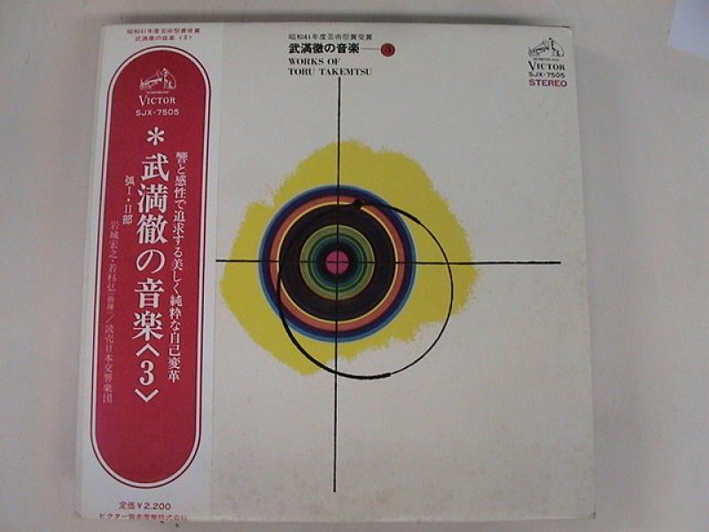岩城宏之、若杉弘/武満徹の音楽