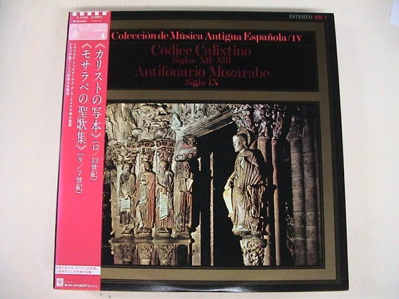 """スペイン古音楽集成4/カリストの写本、モサラベの聖歌集のLPレコード通販・販売ならサウンドファインダー"""""""