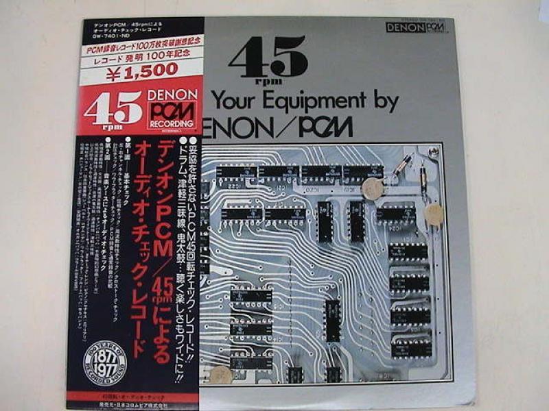 """デンオンPCM/45rpmによるオーディオ・チェック・レコードのLPレコード通販・販売ならサウンドファインダー"""""""