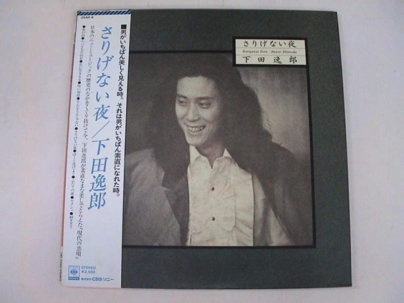 """下田逸郎/さりげない夜のLPレコード通販・販売ならサウンドファインダー"""""""