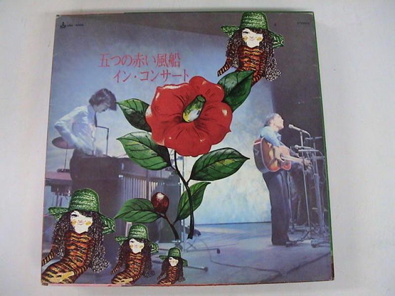 """五つの赤い風船/イン・コンサートのLPレコード通販・販売ならサウンドファインダー"""""""