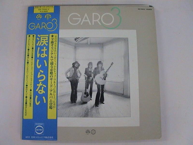 """GARO/3のLPレコード通販・販売ならサウンドファインダー"""""""