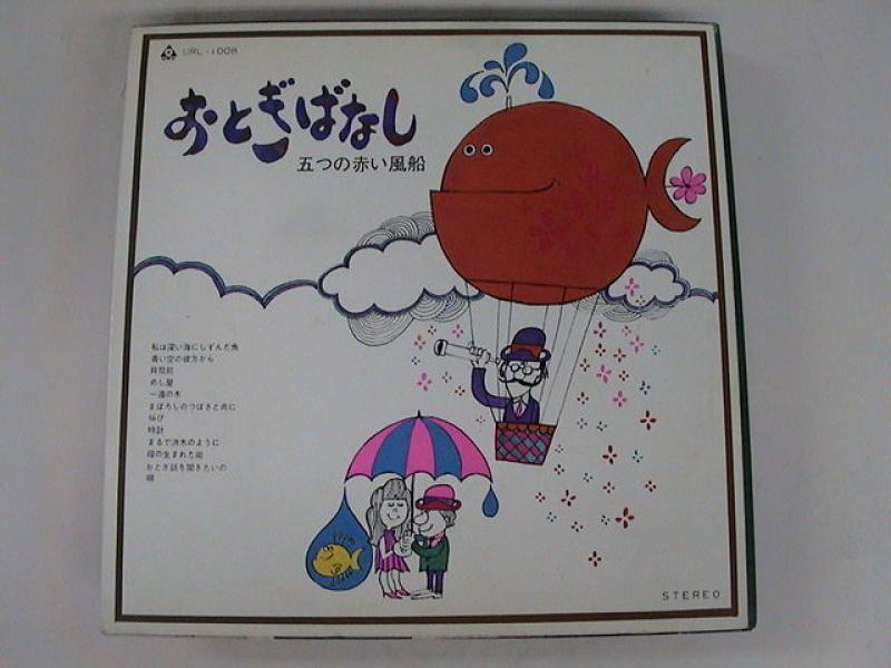 """五つの赤い風船/おとぎばなしのLPレコード通販・販売ならサウンドファインダー"""""""