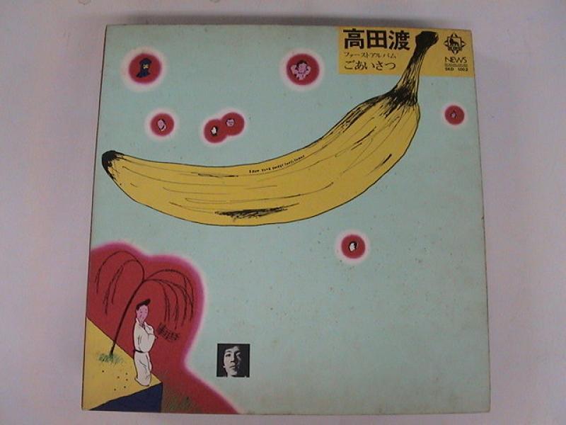 """高田渡/ごあいさつのLPレコード通販・販売ならサウンドファインダー"""""""