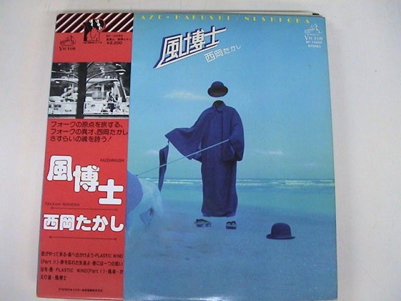 """西岡たかし/風博士のLPレコード通販・販売ならサウンドファインダー"""""""