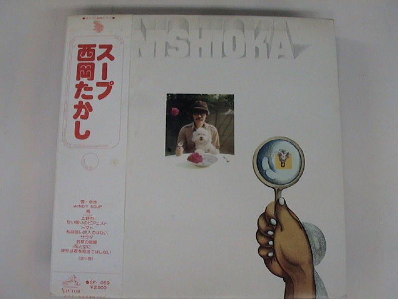 """西岡たかし/スープのLPレコード通販・販売ならサウンドファインダー"""""""