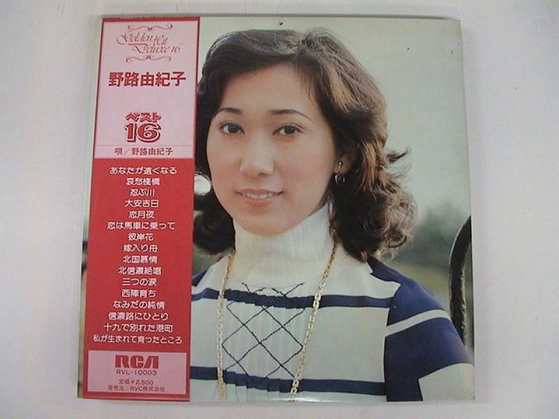 """野路由紀子/ゴールデン・ヒット・デラックス16のLPレコード通販・販売ならサウンドファインダー"""""""