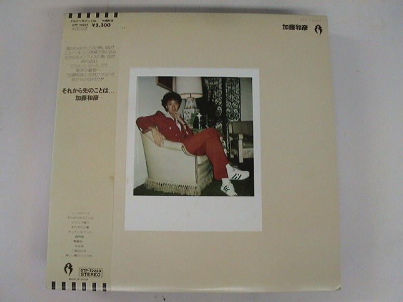 """加藤和彦/それから先のことはのLPレコード通販・販売ならサウンドファインダー"""""""