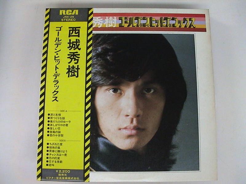 西城秀樹/ゴールデン・ヒット・デラックスのLPレコード通販・販売ならサウンドファインダー