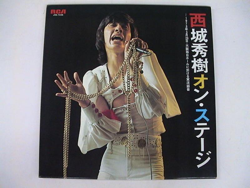 西城秀樹/オン・ステージのLPレコード通販・販売ならサウンドファインダー