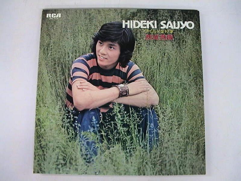 西城秀樹/ワイルドな17才 西城秀樹ファースト・アルバムのLPレコード通販・販売ならサウンドファインダー