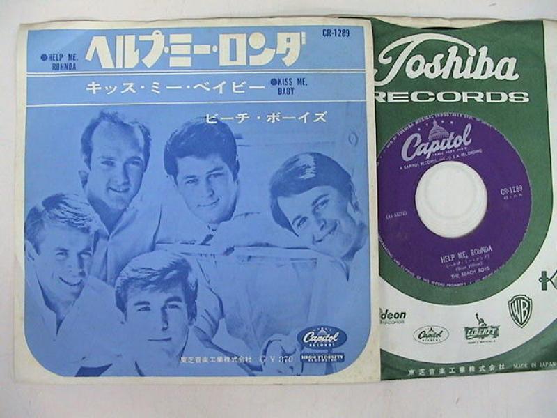 """ビーチ・ボーイズ/ヘルプ・ミー・ロンダの7インチレコード通販・販売ならサウンドファインダー"""""""