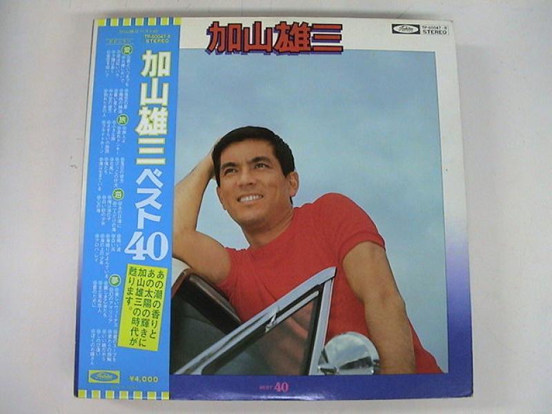 """加山雄三/ベスト40のLPレコード通販・販売ならサウンドファインダー"""""""