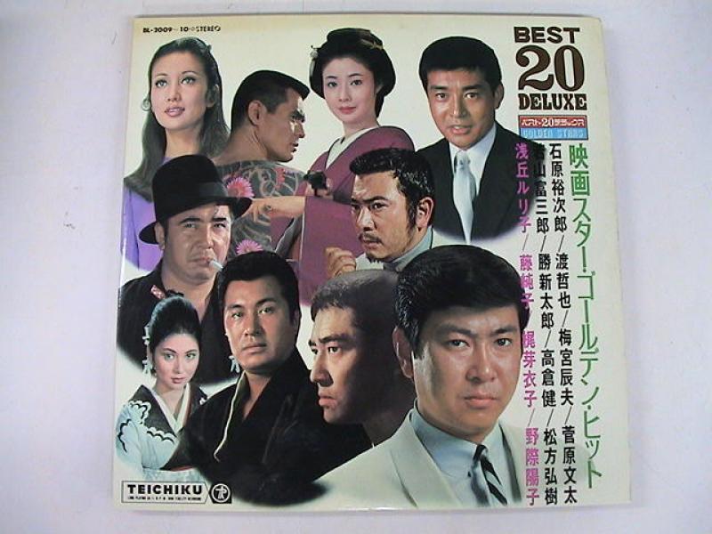 梅宮辰夫、勝新太郎、野際陽子、梶芽衣子etc/映画スター・ゴールデン・ヒット