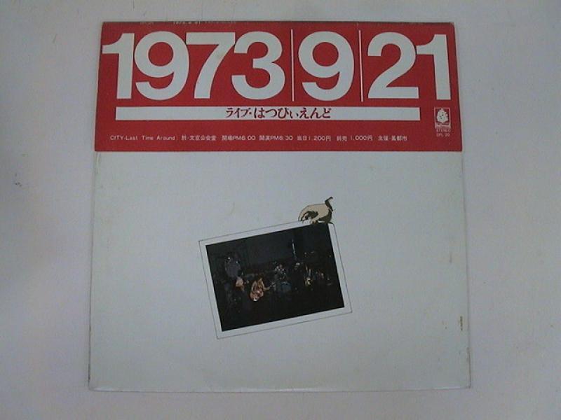 """はっぴいえんど/ライヴ!!はっぴいえんどのLPレコード通販・販売ならサウンドファインダー"""""""