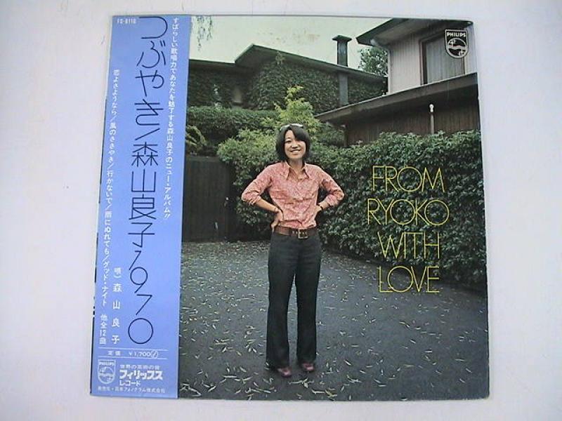 """森山良子/1970のLPレコード通販・販売ならサウンドファインダー"""""""