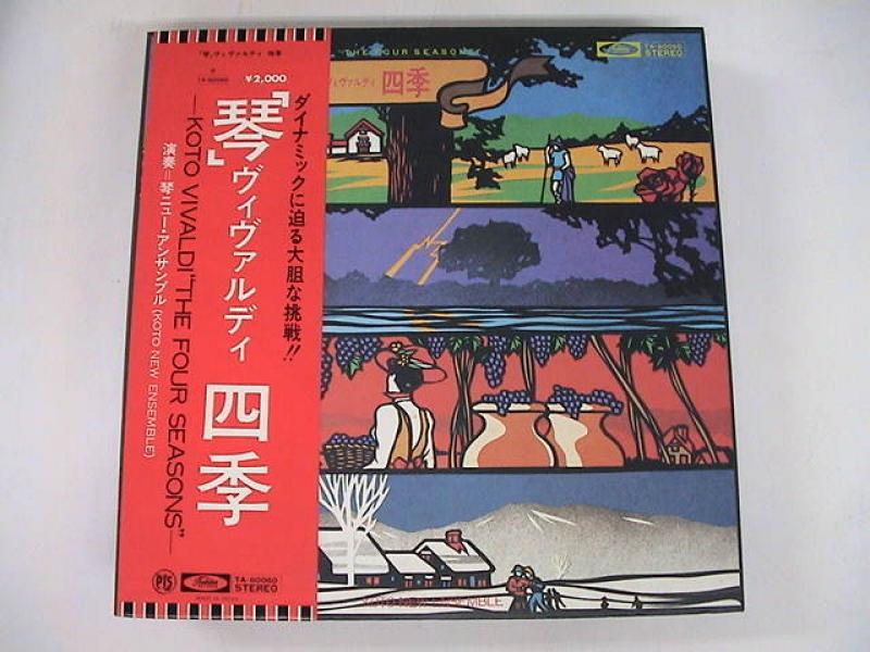 琴ニューアンサンブル/Japanese