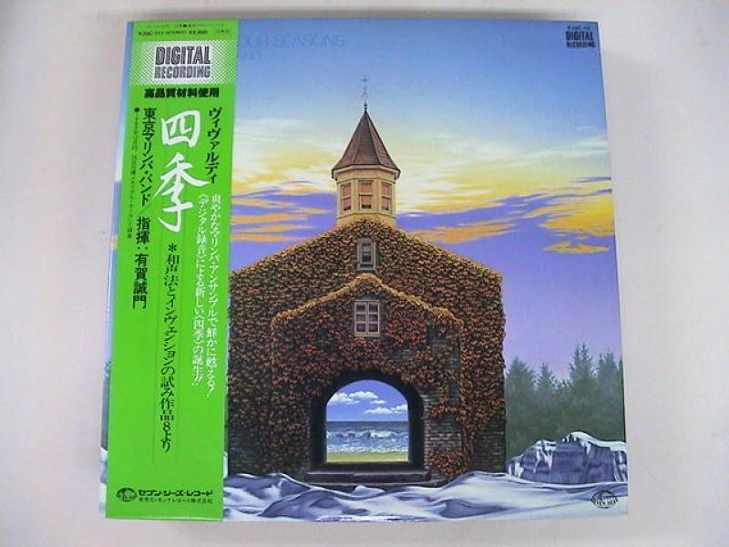 有賀誠門、東京マリンバ・バンド/Do