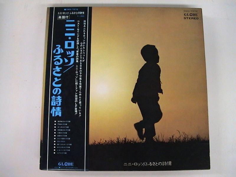 """ニニ・ロッソ/ふるさとの詩情のLPレコード通販・販売ならサウンドファインダー"""""""