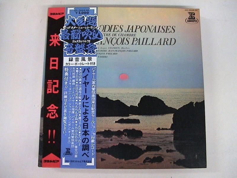"""パイヤール/パイヤールによる日本の調べのLPレコード通販・販売ならサウンドファインダー"""""""