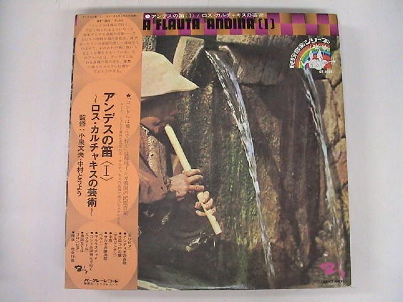"""ロス・チャコス/アンデスの笛(1)~ロス・チャコスの芸術のLPレコード通販・販売ならサウンドファインダー"""""""