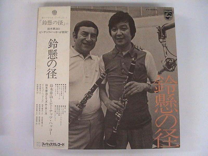 鈴木章治とリズム・エース