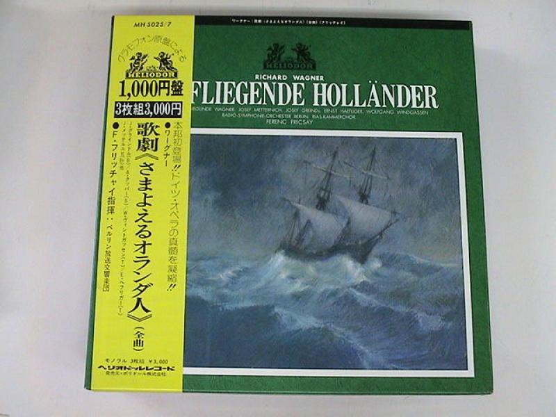 """フリッチャイ/さまよえるオランダ人のLPレコード通販・販売ならサウンドファインダー"""""""