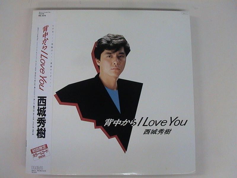 西城秀樹/背中から I LOVE YOUのLPレコード通販・販売ならサウンドファインダー