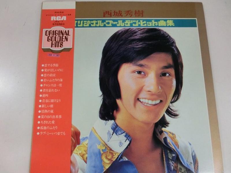西城秀樹/オリジナル・ゴールデン・ヒット曲集のLPレコード通販・販売ならサウンドファインダー