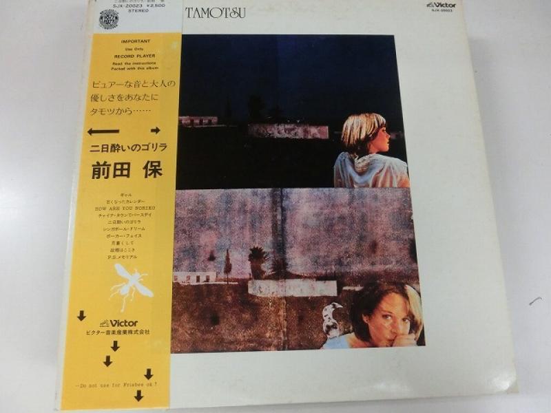 前田保/二日酔いのゴリラのLPレコード通販・販売ならサウンドファインダー