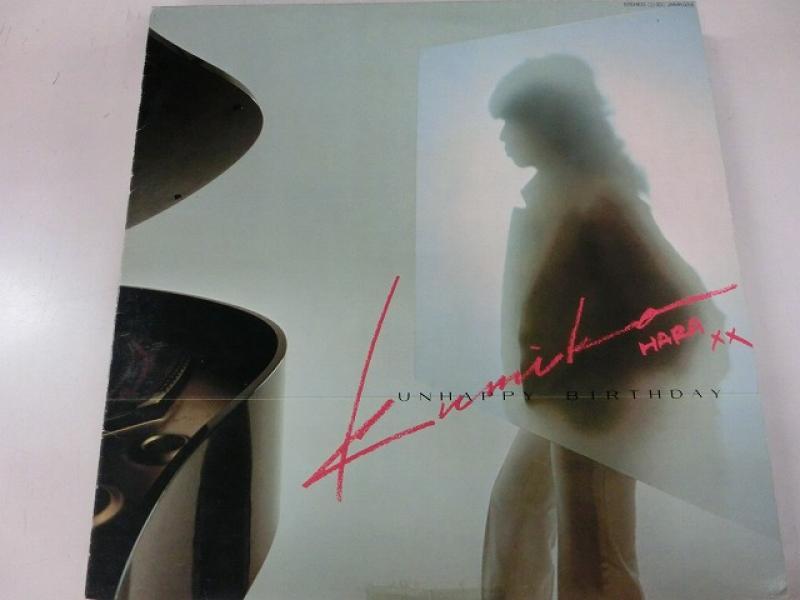 原久美子/アンハピー・バースデイのLPレコード通販・販売ならサウンドファインダー