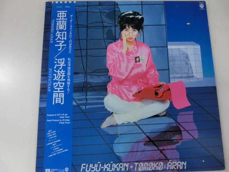 亜蘭知子/浮遊空間のLPレコード通販・販売ならサウンドファインダー