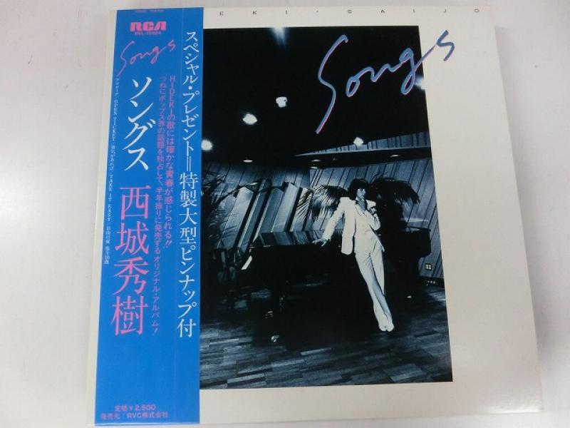 西城秀樹/ソングスのLPレコード通販・販売ならサウンドファインダー