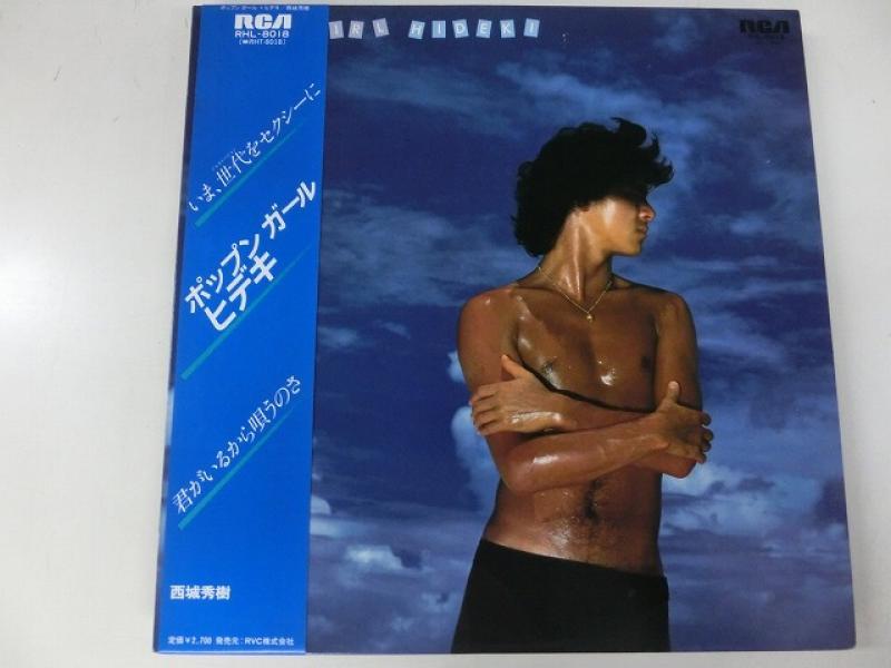 西城秀樹/ポップン ガール・ヒデキのLPレコード通販・販売ならサウンドファインダー
