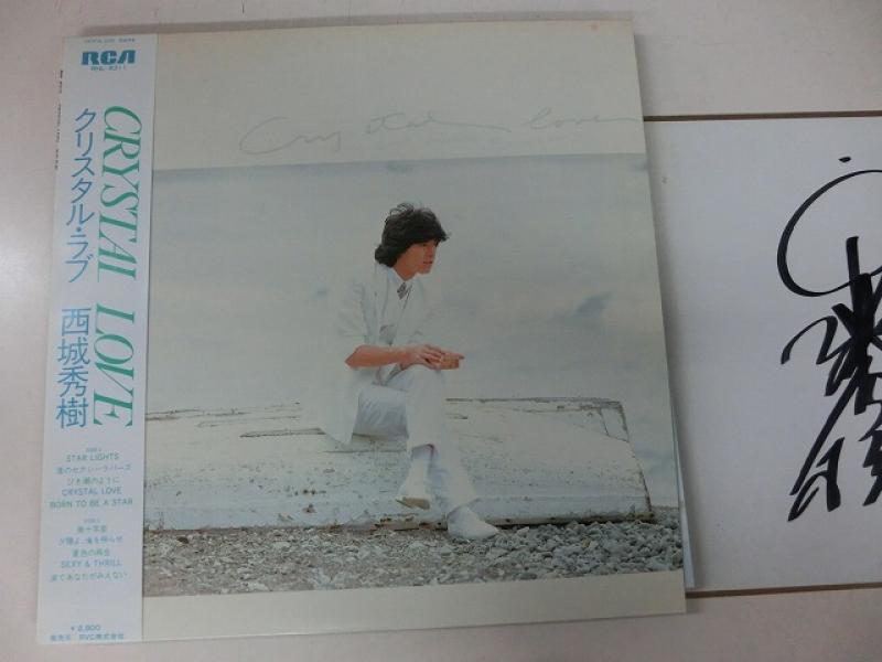 西城秀樹/クリスタル・ラブ(サイン色紙付き)のLPレコード通販・販売ならサウンドファインダー