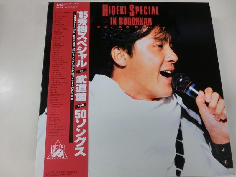 西城秀樹/85秀樹スペシャルin武道館for50ソングスのLPレコード通販・販売ならサウンドファインダー