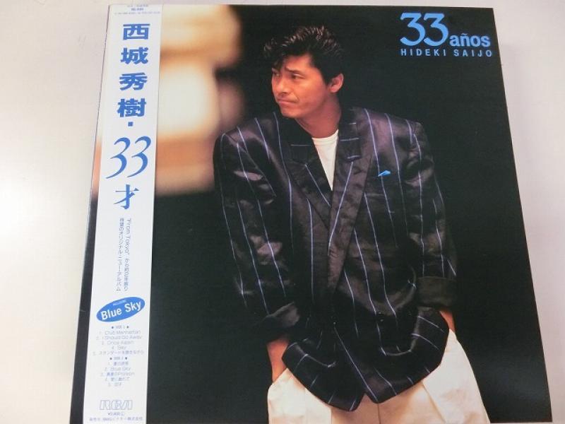 西城秀樹/33才のLPレコード通販・販売ならサウンドファインダー