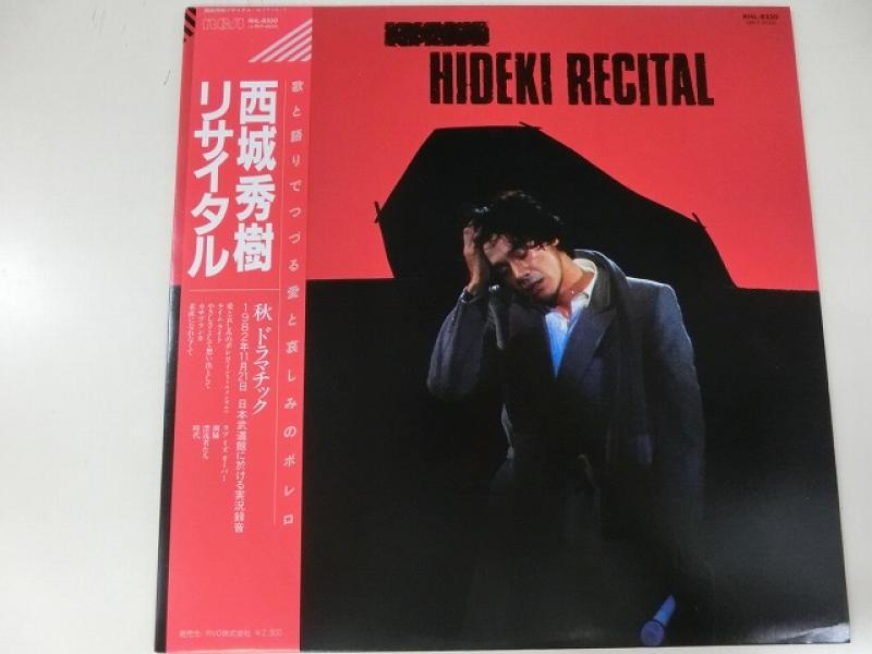 西城秀樹/リサイタル 秋ドラマチック(ポスター付)のLPレコード通販・販売ならサウンドファインダー