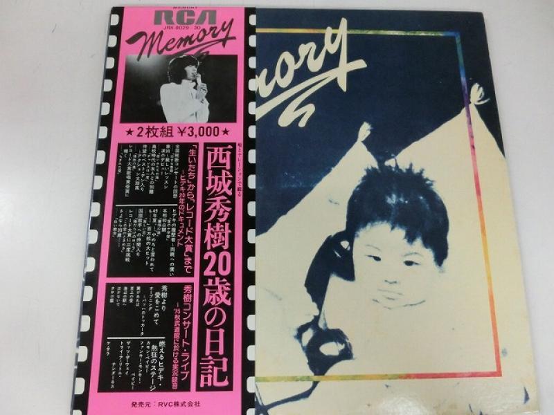 西城秀樹/MEMORY  秀樹より愛をこめてのLPレコード通販・販売ならサウンドファインダー