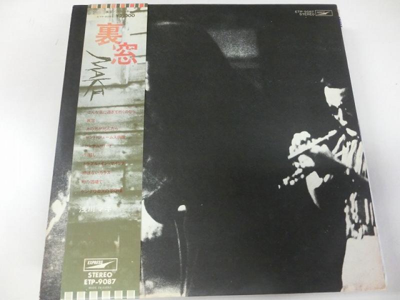 浅川マキ/裏窓のLPレコード通販・販売ならサウンドファインダー